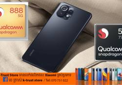 Xiaomi ត្រៀមបញ្ចេញនូវស្មាតហ្វូនជាច្រើនម៉ូដែលជាមួយនិងបន្ទះឈីប Snapdragon 888 និង Snapdragon 778G