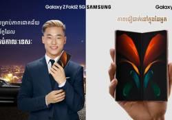 ជាមួយនិងកំពូលស្មាតហ្វូនអេក្រង់បត់បានដ៏ឆ្លាតវៃ Samsung Galaxy Z Fold 2 5G ជីវិតកាន់តែងាយស្រួល…និងជោគជ័យ…!