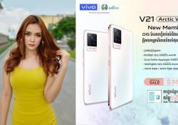 ស្មាតហ្វូន vivo V21 ជម្រើសពណ៌ថ្មី Arctic White ចាប់ផ្តើមដំណើរការលក់នៅលើទីផ្សារហើយ!!