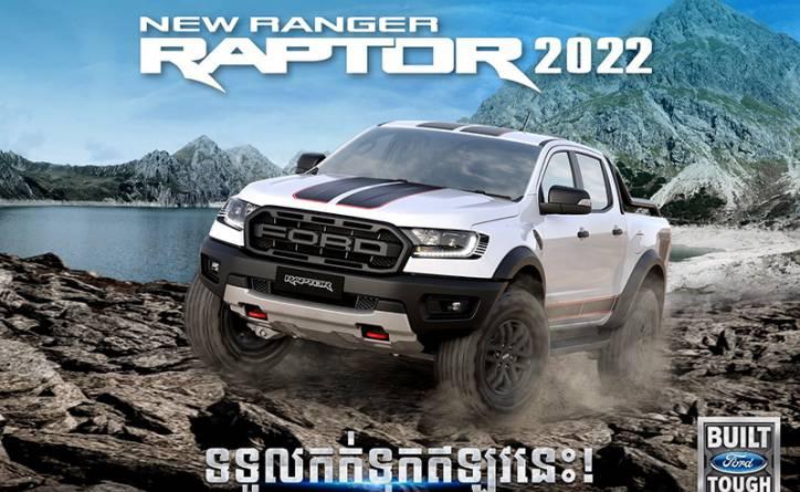 រថយន្ត Ford Ranger Raptor ស៊េរីថ្មីឆ្នាំ 2022 ត្រួវបានបើកទទួលការកក់ទុកជាផ្លូវការជាមួយនឹងតម្លៃពិសេសបំផុត
