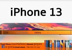 Apple បានសម្រេចមិនទាន់ប្រើប្រាស់សេនស័រស្កេនក្រយ៉ៅដៃនៅលើអេក្រង់សម្រាប់ iPhones 13 Series នោះទេ បន្ទាប់ពីការធ្វើតេស្តរួច
