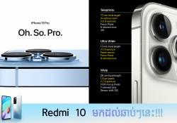 iPhone 13 Pro និង Pro Max បង្ហាញខ្លួនជាមួយនឹងអេក្រង់ 120Hz និងមានការអាប់ហ្រ្កេតទៅលើកាមេរ៉ា ហើយនិងថាមពលថ្មកាន់តែខ្លាំង