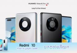 របាយការណ៍ថ្មីបាននិយាយថា Huawei ត្រៀមប្រកាសចេញស្មាតហ្វូន 5G នៅពេលដ៏ខ្លីខាងមុខនេះ