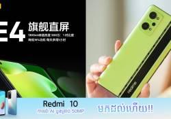 របាយការណ៍ថ្មីនិយាយថា realme GT Neo 2 ក៏នឹងបំពាក់នូវអេក្រង់ដែលមានសមត្ថភាពដូចទៅនឹងម៉ូដែល Flagship អញ្ចឹងដែរ