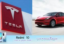 ក្រុមហ៊ុន Tesla គ្រោងនឹងធ្វើការផលិតរថយន្តអគ្គីសនីរបស់ខ្លួននៅក្នុងប្រទេសឥណ្ឌានៅឆ្នាំ 2022 ខាងមុខនេះ