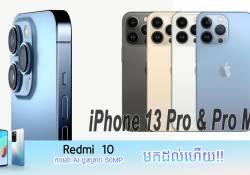 ការដឹកជញ្ជូន iPhone 13 Pro និង Pro Max នឹងមានការពន្យាពេលទៅដើមខែក្រោយស្របពេលដែលម៉ូដែលផ្សេង នឹងមកដល់ថ្ងៃទី 24 ខែកញ្ញានេះហើយ