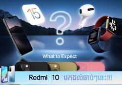 តោះៗ មកដឹងពីផលិតផល Apple ថ្មីៗណាខ្លះ ដែលនឹងមានការបង្ហាញវត្តមាននៅក្នុងពឹ្រតិ្តការណ៍ 14 កញ្ញានៅថ្ងៃស្អែកនេះ