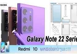 លឺថាការបង្ហាញខ្លួនរបស់ Samsung Galaxy Note 22 Series នឹងមានបន្ថែមនូវ Wireless កាមេរ៉ានៅលើ S Pen