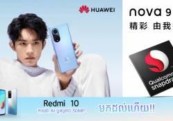 Huawei nova 9 Series នឹងប្រើប្រាស់នូវបន្ទះឈីប Snapdragon 778G 4G រួមជាមួយនឹងអេក្រង់កម្រិត 120Hz