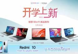 Lenovo នឹងប្រកាសចេញកុំព្យូទ័រដៃស៊េរីថ្មីចំនួន 5 ស៊េរីដែលដំណើរការជាមួយ Windows 11 នៅថ្ងៃទី 28 កញ្ញា ស្អែកនេះ