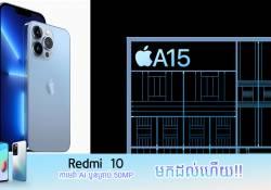 កម្មវិធី AnTuTu បង្ហាញថាឈីប A15 Bionic របស់ iPhone 13 Pro គឺខ្លាំងជាង A14 Bionic នៅលើ iPhone 12 Pro