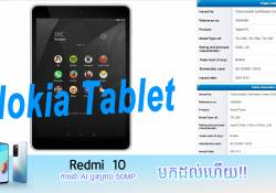 Nokia T20 Tablet ទទួលបានវិញ្ញាបនប័ត្របញ្ជាក់ការផលិតពីស្ថាប័ន CQC ហើយការប្រកាសចេញអាចនឹងធ្វើឡើងក្នុងពេលឆាប់ៗនេះ
