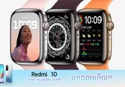 គុណសម្បត្តិនាឡិកាឆ្លាតវៃ Apple Watch Series 7 ត្រូវបានគេលាតត្រដាងចេញបន្ថែមទៀត