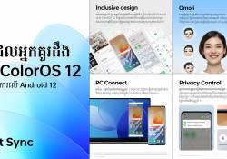 ចង់ដឹងអត់ថាតើ ស្មាតហ្វូន OPPO ស៊េរីណាខ្លះ ដែលអាចអាប់ដេតទៅកាន់ប្រតិបត្តិការ ColorOS 12 ដំណើរការលើ Android 12?