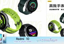 ការឌីស្សាញរូបរាង និងថ្ងៃប្រកាសចេញរបស់ realme Watch T1 ត្រូវបានគេបញ្ជាក់ច្បាស់ហើយគឺនៅថ្ងៃទី 19 តុលានេះ