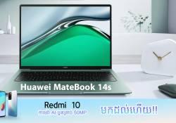 Huawei MateBook 14s បំពាក់អេក្រង់កម្រិត 2.5K និងមានល្បឿន 90Hz ប្រកាសចេញលក់នៅអង់គ្លេសនៅថ្ងៃ 27 តុលានេះហើយ