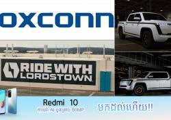 Foxconn ទិញយកក្រុមហ៊ុនផលិតរថយន្តអគ្គិសនី Lordstown Motors' Ohio EV ក្នុងតម្លៃ 230 លានដុល្លារអាមេរិក