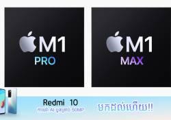 បន្ទះឈីប Apple M1 Pro និង M1 Max ដែលប្រើនៅលើ MacBook Pros ជំនាន់ថ្មីមានសមត្ថភាពខ្លាំងជាងជំនាន់មុនកម្រិតណា!