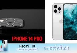 រូបភាពថ្មីរបស់ iPhone 14 Pro បានបង្ហាញថា លើអេក្រង់នឹងមានការឌីស្សាញកាមេរ៉ាខាងមុខមានរូបរាងដូចទៅនឹងគ្រាប់ថ្នាំអញ្ចឹង