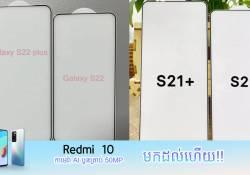 រូបភាពថ្មីបង្ហាញថាអេក្រង់របស់ Samsung Galaxy S22 និង S22+ គឺមានកំពស់ខ្ពស់ជាមួយគែម bezel ស្តើងជាងជំនាន់មុន