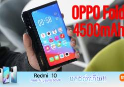 Digital Chat Station ទម្លាយថា OPPO Fold មានអេក្រង់ LTPO និងមានថ្មទំហំ 4,500mAh ដែលទ្រទ្រង់ជាមួយនឹង 65W Fast Charging