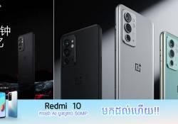OnePlus 9RT ប្រកាសចេញលក់ថ្ងៃដំបូងនៅក្នុងទីផ្សារប្រទេសចិន បានចំនួន 26 ពាន់គ្រឿង ដោយប្រើពេលត្រឹមរយះពេល 5 នាទីប៉ុណ្ណោះ