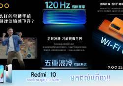 ស្មាតហ្វូន iQOO Z5x នឹងវេចខ្ចប់ជាមួយនិងអេក្រង់ទំហំ 6.85 អ៊ីង ហើយនិងមានល្បឿន 120Hz Refresh Rate