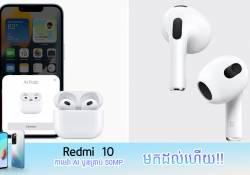 Apple AirPod 3 ចេញហើយ ថ្មកាន់បានយូរជាងមុន រួមទាំងគាំទ្រការសាកជាមួយបន្ទះ MagSafe ហើយនិងមានតម្លៃខ្លួនខ្ទង់ $179