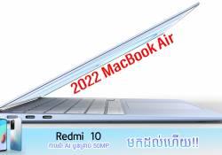 មានការទម្លាយថា អេក្រង់របស់ MacBook Air 2022 ក៏នឹងមាន Notch ដូច MacBook Pro 2021 អញ្ចឹងដែរ