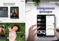 ដឹងទេថា Galaxy Z Fold3 5G និង Galaxy Z Flip3 5G លក់ដាច់ស្តុកគ្មានសល់ និងក្លាយជាកំពូលស្មាតហ្វូនអេក្រង់បត់ដ៏ល្អឯកគ្មានពីរប្រចាំឆ្នាំ 2021 នេះ ដោយសារអ្វីទេ?