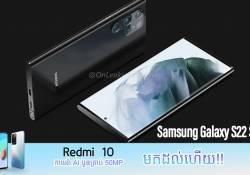 អ្នកទម្លាយនិយាយថា អេក្រង់របស់ Samsung Galaxy S22 5G ពិតជាស្តើង និងមានកម្រិតអេក្រង់ខ្នាត 19.5:9