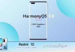ប្រភពពីបុគ្គលិក Huawei បានបង្ហើបថាប្រតិបត្តិការ HarmonyOS ជំនាន់ទី 3 នឹងដាក់ចេញផ្លូវការណ៍ក្នុងពេលឆាប់ៗនេះ