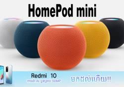 HomePod mini នឹងប្រកាសចេញលក់លើទីផ្សារនៅខែក្រោយនេះក្នុងតម្លៃ $99 ជាមួយនឹងពណ៍ស្រស់ៗជាចច្រើន