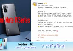 មានការបញ្ចេញនូវតម្លៃ Redmi Note 11 និង Note 11 Pro ខណៈដែលការបង្ហាញខ្លួនស្មាតហ្វូននេះ គ្រោងនឹងធ្វើឡើងនៅឆាប់ៗនេះ